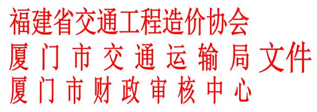 【新定额培训】新定额解读培训班(厦门站、福州站)火热招生进行中!